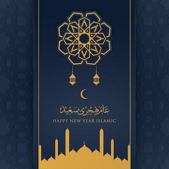 Gelukkig muharram social media-sjabloon met gouden en blauwe kleur