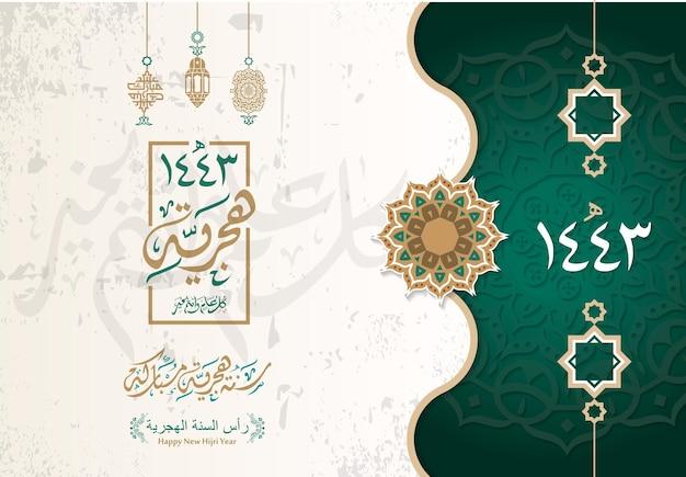 Gelukkig nieuw hijri islamitisch jaar 1443 in arabische islamitische kalligrafie vertalen gelukkig nieuw hijra jaar 1443 14