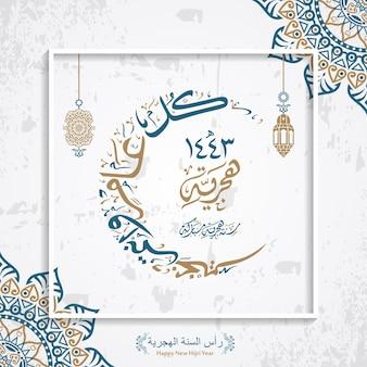 Gelukkig nieuw hijri islamitisch jaar 1443 in arabische islamitische kalligrafie