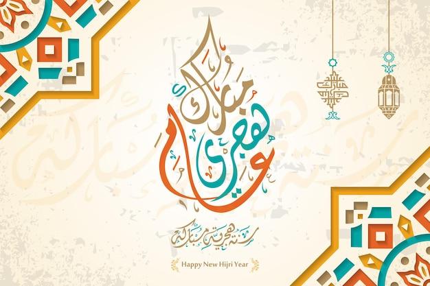 Gelukkig nieuw hijri islamitisch jaar in arabische islamitische kalligrafie islamitisch nieuwjaar