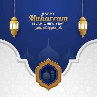 Gelukkig nieuw hijri jaar arabische kalligrafie in muharram islamitische nieuwjaarswenskaart