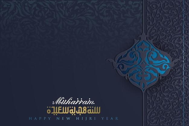 Gelukkig nieuw hijri-jaar groet islamitisch bloemmotief vectorontwerp met prachtige arabische kalligrafie