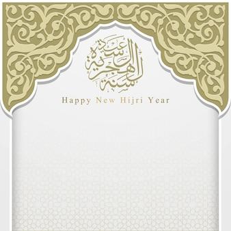 Gelukkig nieuw hijri-jaar groet islamitisch illustratie achtergrond vectorontwerp met arabische kalligrafie