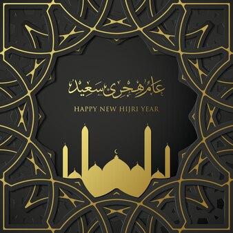 Gelukkig nieuw hijri-jaar social media-sjabloon met zwarte en gouden kleur premium vector