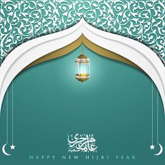 Gelukkig nieuw hijri jaar wenskaart islamitisch bloemmotief ontwerp met arabische kalligrafie en lantaarn