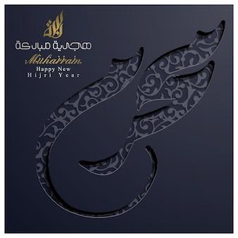 Gelukkig nieuw hijri jaar wenskaart islamitisch bloemmotief vector design met arabische kalligrafie