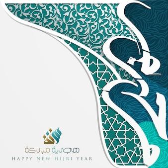 Gelukkig nieuw hijri jaar wenskaart islamitische bloemmotief vector design met arabische kalligrafie