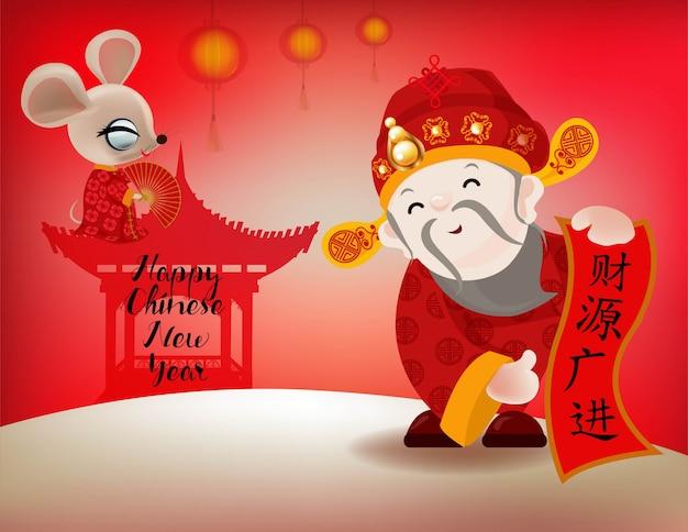 Gelukkig nieuw jaar 2020, jaar van rat met chinese god en wensende tekst voor rijk in het leven
