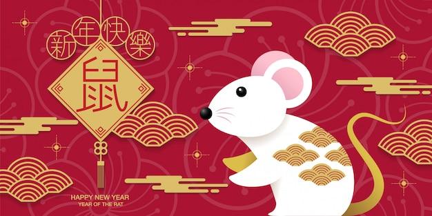Gelukkig nieuwjaar, 2020, chinees nieuwjaar, jaar van de rat