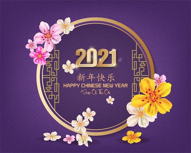 Gelukkig nieuwjaar 2021. prettige kerstdagen en gelukkig nieuwjaar vakantie symbool sjabloon. chinees nieuwjaar, jaar van de os