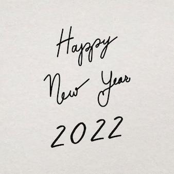 Gelukkig nieuwjaar 2022 typografie, minimale inkt hand getekende groet vector