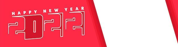 Gelukkig nieuwjaar banner achtergrond vector design