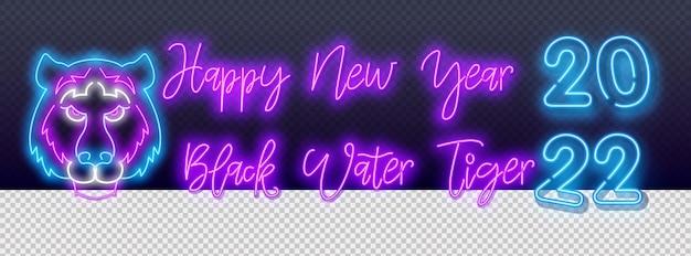 Gelukkig nieuwjaar blauwe tekst voor wenskaart op zwarte achtergrond. vector neon licht hand getekende kalligrafie lettertype voor 2022 jaar winter vakantie poster sjabloon of kerstviering ontwerp