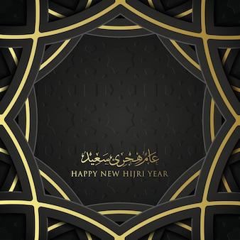 Gelukkig nieuwjaar islam sociale media sjabloon met kalligrafie en ornamentpremium vector