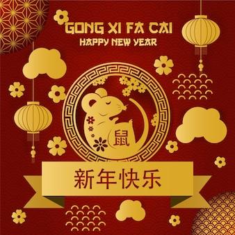 Gelukkig nieuwjaar. rat year wenskaart