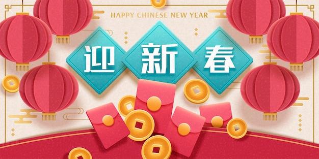 Gelukkig nieuwjaarsbanner met hangende lantaarns, rode enveloppen en gelukkige muntenelementen, moge je geluk verwelkomen met de lente geschreven in chinese karakters