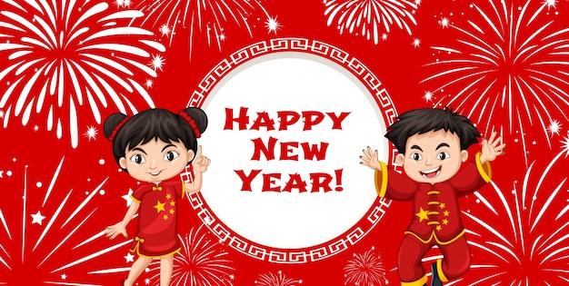 Gelukkig nieuwjaarskaartmalplaatje met twee chinese jonge geitjes
