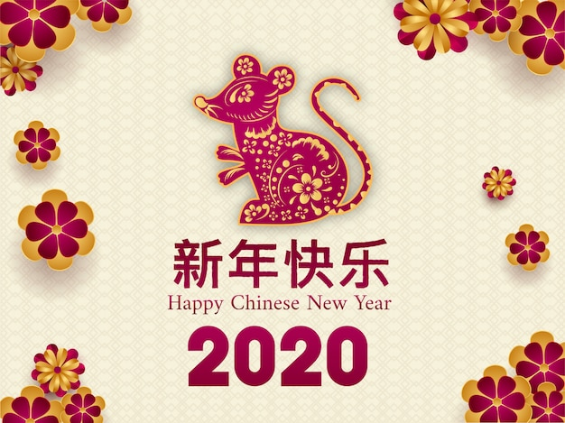 Gelukkig nieuwjaarstekst in de chinese taal.