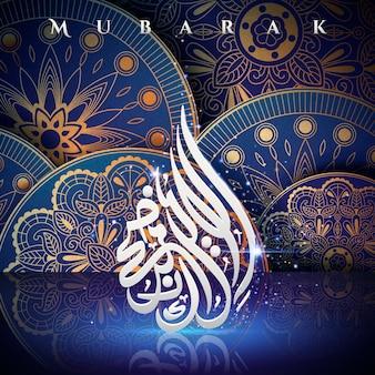 Gelukkig offerfeest in arabische kalligrafie in de vorm van een waterdruppel