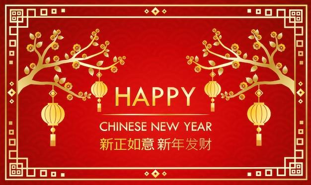 Gelukkige chinese de groetkaart van het nieuwjaar met gouden bloem