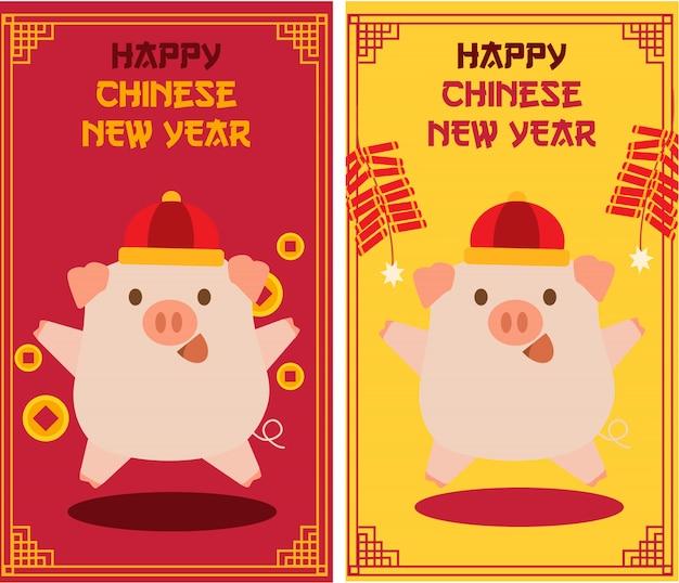 Gelukkige chinese nieuwe jaarkaart voor het jaar van varken set1
