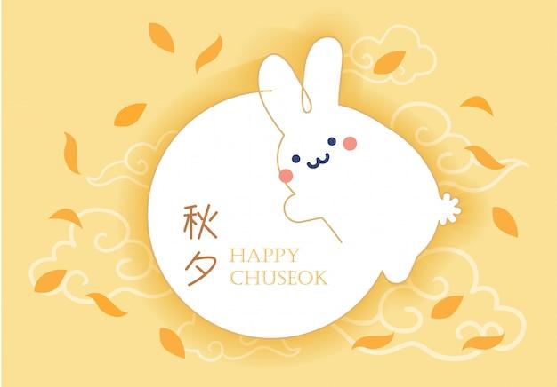 Gelukkige chuseok - het festival van de medio herfstvolle maan