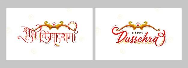 Gelukkige dussehra (vijayadashami) kalligrafie met pijl & boog illustratie op witte achtergrond in twee opties.