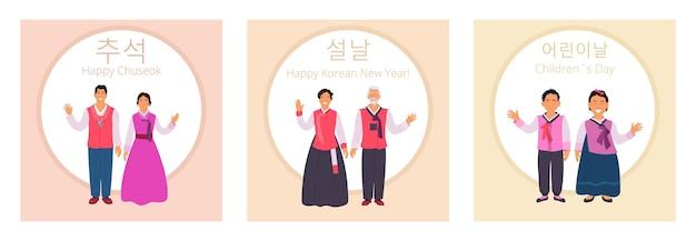 Gelukkige familie hanbok paar vieren chuseok vakantie set. glimlachende vrolijke vrouw en echtgenoot, grootouder of kinderen die traditionele oosterse volkskleding dragen voor wenskaart vectorillustratie