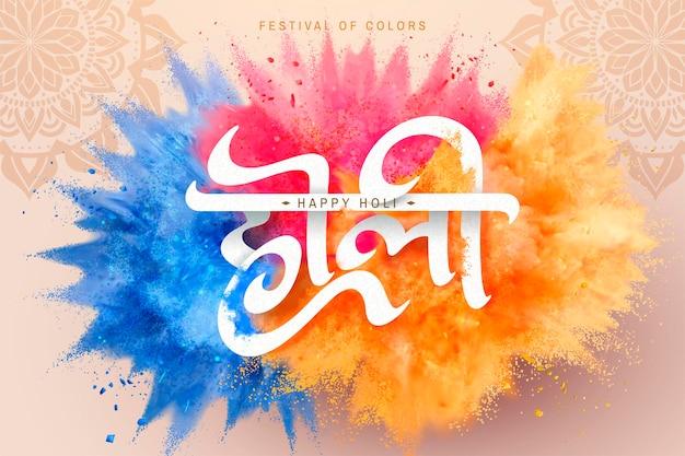 Gelukkige holibanner met geëxplodeerd kleurrijk poeder en kalligrafieontwerp, 3d illustratie