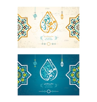 Gelukkige leraren dag vectorillustratie met arabische kalligrafie voor poster brochure banner