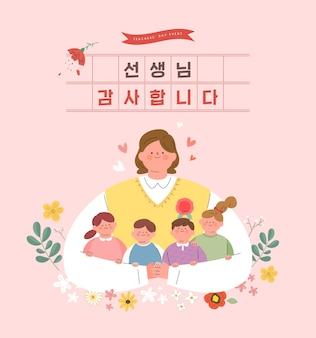 Gelukkige lerarendag illustratie koreaanse vertaling dank je wel leraar