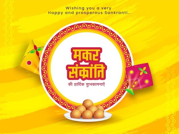 Gelukkige makar sankranti-tekst geschreven in het hindi met vliegers