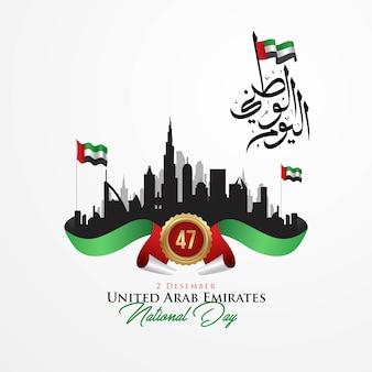Gelukkige nationale dag van de vae (verenigde arabische emiraten).