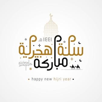 Gelukkige nieuwe hijri jaar arabische kalligrafie