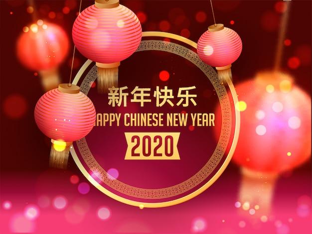 Gelukkige nieuwjaartekst in chinese taal met hangende lantaarns die op verlichtingseffect rode en roze achtergrond worden verfraaid