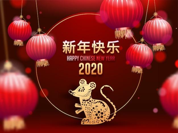 Gelukkige nieuwjaartekst in chinese taal met rat zodiac-teken en hangende lantaarns die op rode bokehachtergrond worden verfraaid