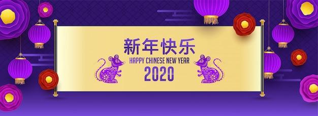 Gelukkige nieuwjaartekst in chinese taal met rat zodiac-teken op roldocument met hangende lantaarns en bloemen op purpere achtergrond wordt verfraaid die