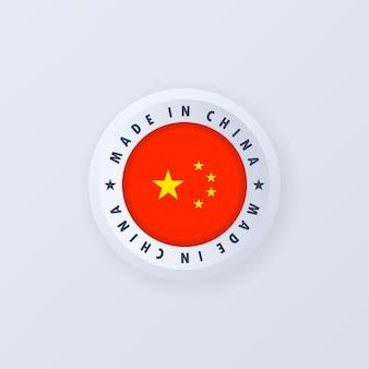 Gemaakt in china. chinian kwaliteit embleem, label, teken, knop, badge in 3d-stijl. chinese vlag.