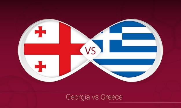 Georgië vs griekenland in voetbalcompetitie, groep b. versus pictogram op voetbal achtergrond.