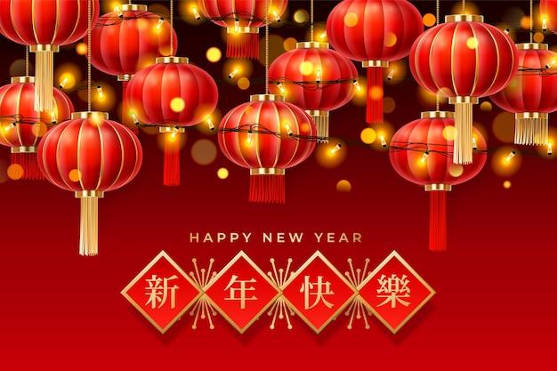 Gloeiende chinese lantaarns met slingers en gelukkig nieuwjaar in het chinees.