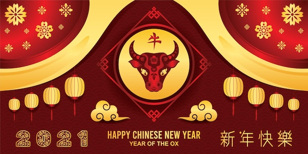 Gouden chinees nieuwjaar 2021 wenskaart