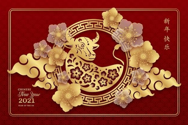 Gouden chinees nieuwjaar 2021