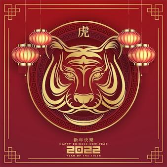 Gouden chinees nieuwjaar 2022