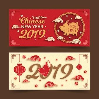 Gouden chinese nieuwe jaarbanner in document stijl