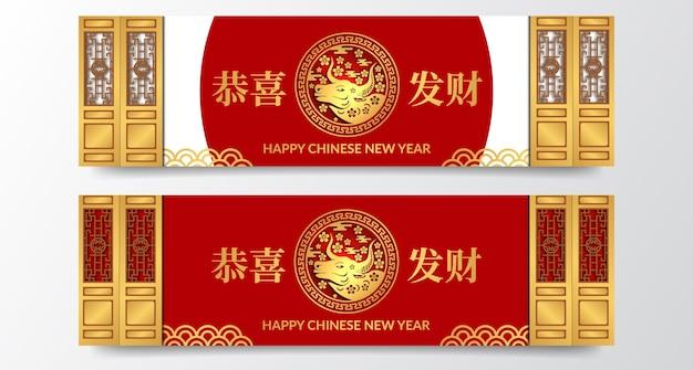 Gouden decoratie poort deur sjabloon voor spandoek. gelukkig chinees nieuwjaar. jaar van os. met gouden illustratie (tekstvertaling = gelukkig nieuw maanjaar)