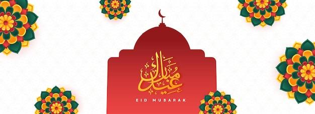 Gouden eid mubarak-kalligrafie met silhouetmoskee en kleurrijke bloemen die op witte achtergrond worden verfraaid.
