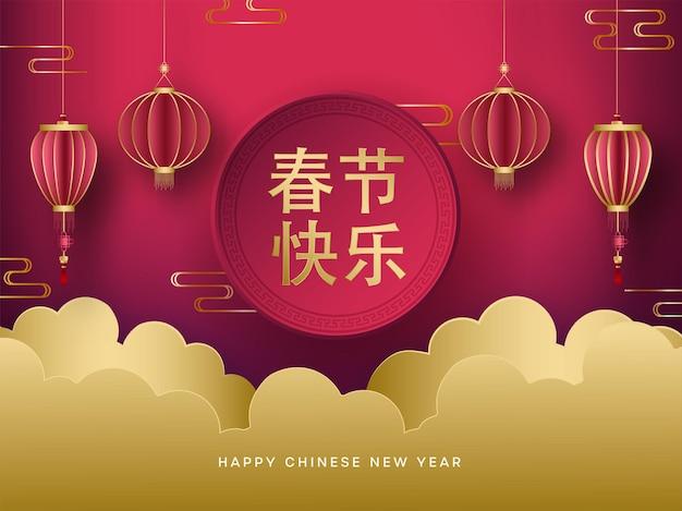 Gouden gelukkig nieuwjaar tekst in chinese taal met papieren lantaarns hangen en wolken op roze achtergrond.