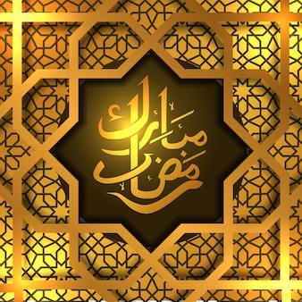 Gouden kalligrafie ramadan Mubarak met geometrisch patroon