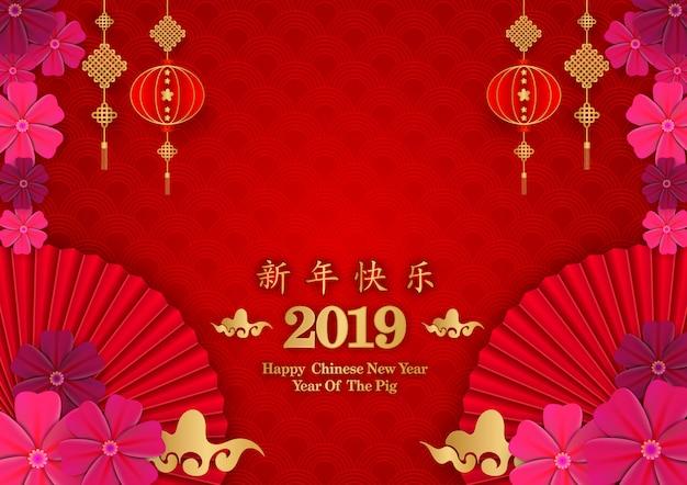 Gouden kleur gelukkig chinees nieuw jaar 2019
