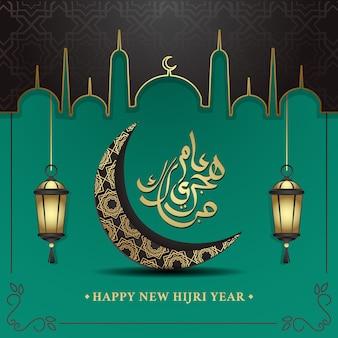 Gouden ontwerp met en bruin van gelukkige nieuwe hijri-jaargroeten met lantaarns